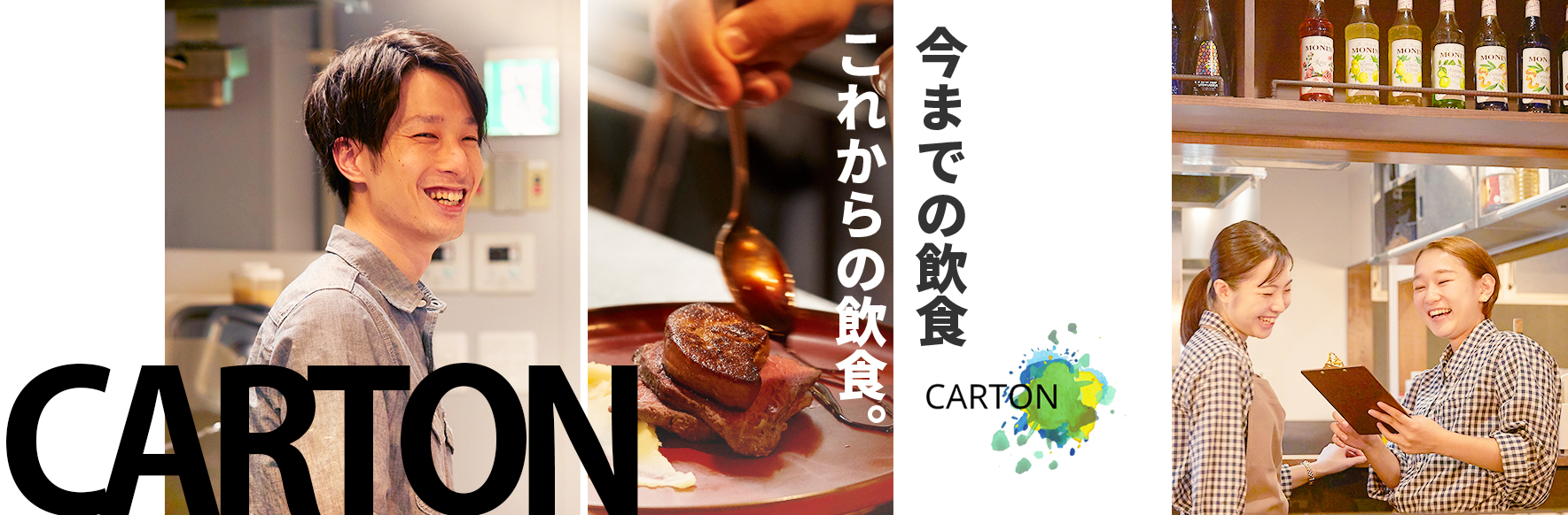 株式会社CARTON